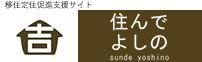 http://sundeyoshino.com/