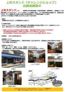 吉野町上市スタンド『チャレンジショップ』出店者募集中 ...